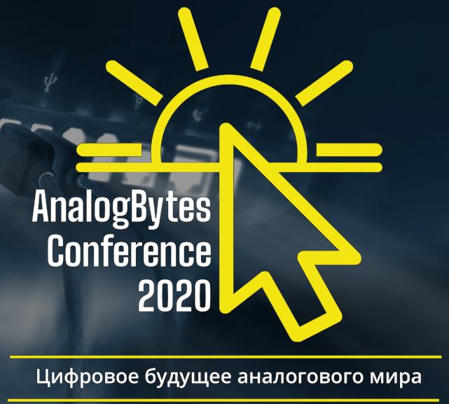 Конференция AnalogBytes Conference: секция первая, технологические основы демократии